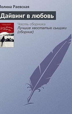 Полина Раевская - Дайвинг в любовь
