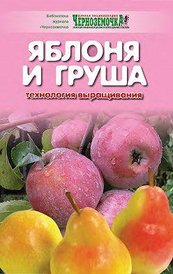 Неустановленный автор - Яблоня и груша. Технология выращивания