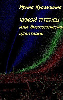 Ирина Курамшина - Чужой птенец, или Биологическая адаптация
