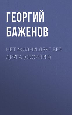 Георгий Баженов - Нет жизни друг без друга (сборник)