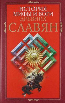 Неустановленный автор - История, мифы и боги древних славян