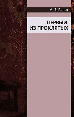 Александр Ралот - Первый из проклятых