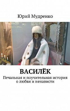 Юрий Мудренко - Василёк. Печальная ипоучительная история олюбви иненависти
