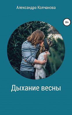 Александра Колчанова - Дыхание весны