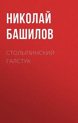 Николай Башилов - Столыпинский галстук