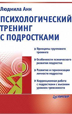 Людмила Анн - Психологический тренинг с подростками