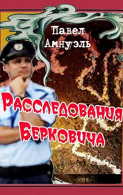 Павел Амнуэль - Расследования Берковича 1 (сборник)