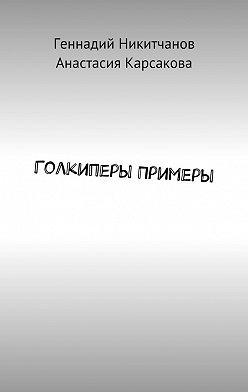 Геннадий Никитчанов - Голкиперы Примеры