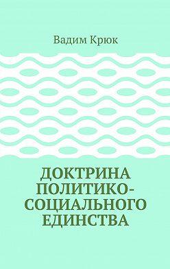 Вадим Крюк - Доктрина политико-социального единства