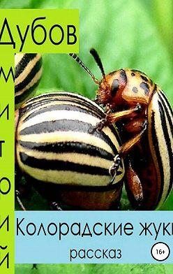 Дмитрий Дубов - Колорадские жуки
