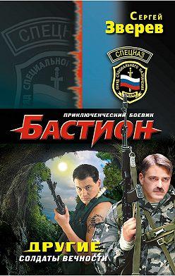 Сергей Зверев - Другие. Солдаты вечности