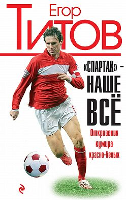 Алексей Зинин - «Спартак»– наше всё. Откровения кумира красно-белых
