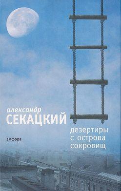 Александр Секацкий - Дезертиры с Острова Сокровищ