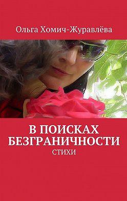 Ольга Хомич-Журавлёва - Впоисках безграничности