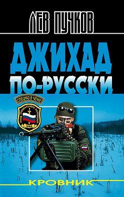 Лев Пучков - Джихад по-русски