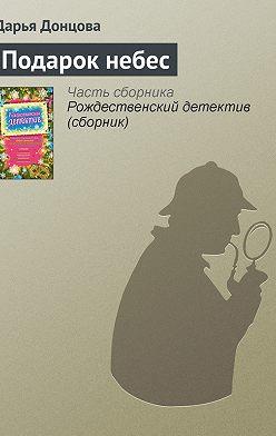 Дарья Донцова - Подарок небес
