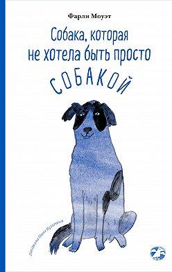 Фарли Моуэт - Собака, которая не хотела быть просто собакой
