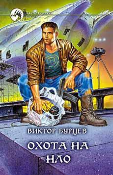 Виктор Бурцев - Охота на НЛО