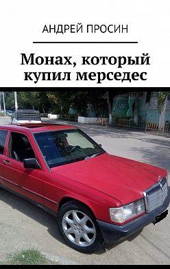 Андрей Просин - Монах, который купил мерседес