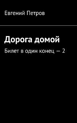 Евгений Петров - Дорога домой. Билет водин конец– 2