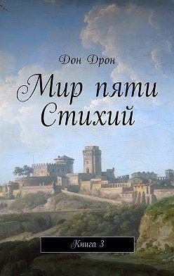Дон Дрон - Мир пяти Стихий. Книга3