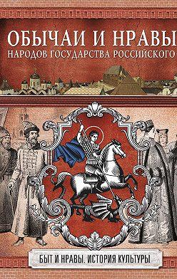 Николай Костомаров - Обычаи и нравы народов государства Российского