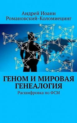 Андрей Иоанн Романовский-Коломиецинг - Геном имировая генеалогия. Расшифровка по ФСМ