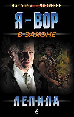 Николай Прокофьев - Лепила