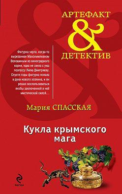 Мария Спасская - Кукла крымского мага