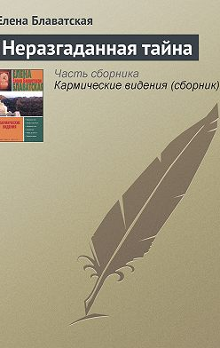 Елена Блаватская - Неразгаданная тайна