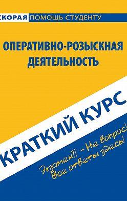 Константин Пронин - Оперативно-розыскная деятельность. Краткий курс