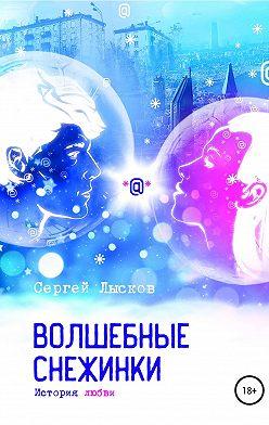 Сергей Лысков - Волшебные снежинки. История любви