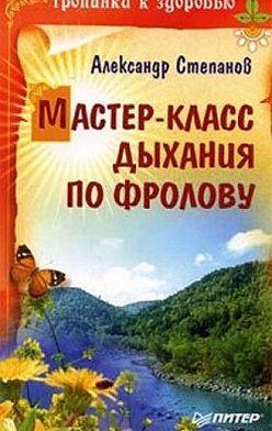 Александр Степанов - Мастер-класс дыхания по Фролову