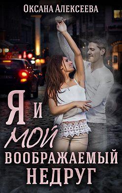 Оксана Алексеева - Я и мой воображаемый недруг