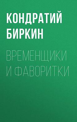 Кондратий Биркин - Временщики и фаворитки
