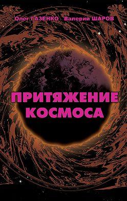 Валерий Шаров - Притяжение космоса