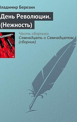 Владимир Березин - День Революции. (Нежность)