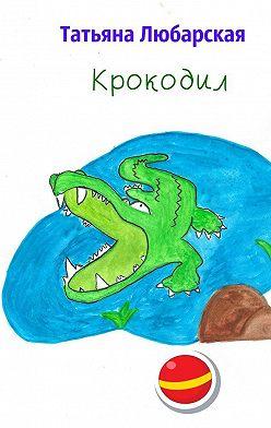 Татьяна Любарская - Крокодил