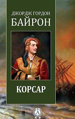 Джордж Байрон - Корсар