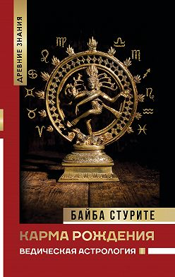 Байба Стурите - Карма рождения. Ведическая астрология