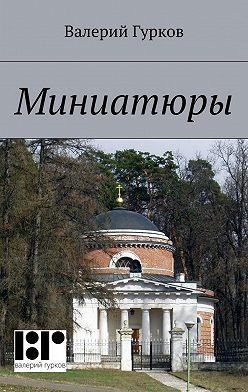 Валерий Гурков - Миниатюры. книга первая