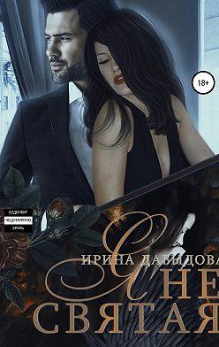 Ирина Давыдова - Я не святая