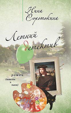 Нина Соротокина - Летний детектив (сборник)