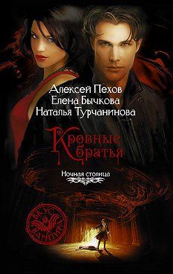 Алексей Пехов - Кровные братья