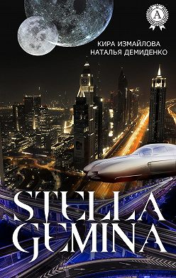 Кира Измайлова - Stella Gemina