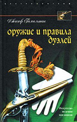 Джозеф Гамильтон - Оружие и правила дуэлей
