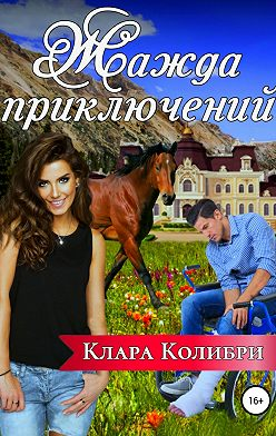 Клара Колибри - Жажда приключений
