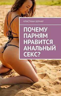 Кристиан Бернар - Почему парням нравится анальный секс?