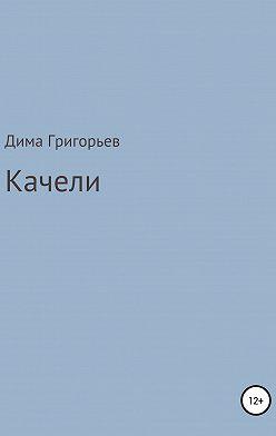Дима Григорьев - Качели