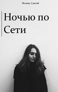 Феликс Сапсай - Ночью по Сети